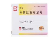 舍雷肽酶肠溶片的作用 舍雷肽酶肠溶片副作用[图]