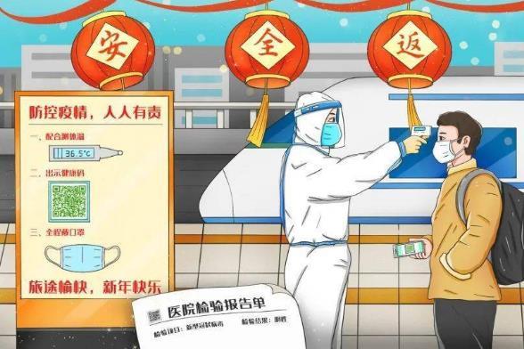 春节返程全国多地火车站出站要求来了 火车站出站要核酸检测证明吗