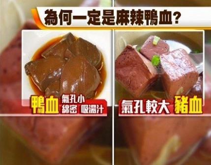 假的鸭血能吃吗对人体有害吗 假鸭血是什么做出来的鉴别图片